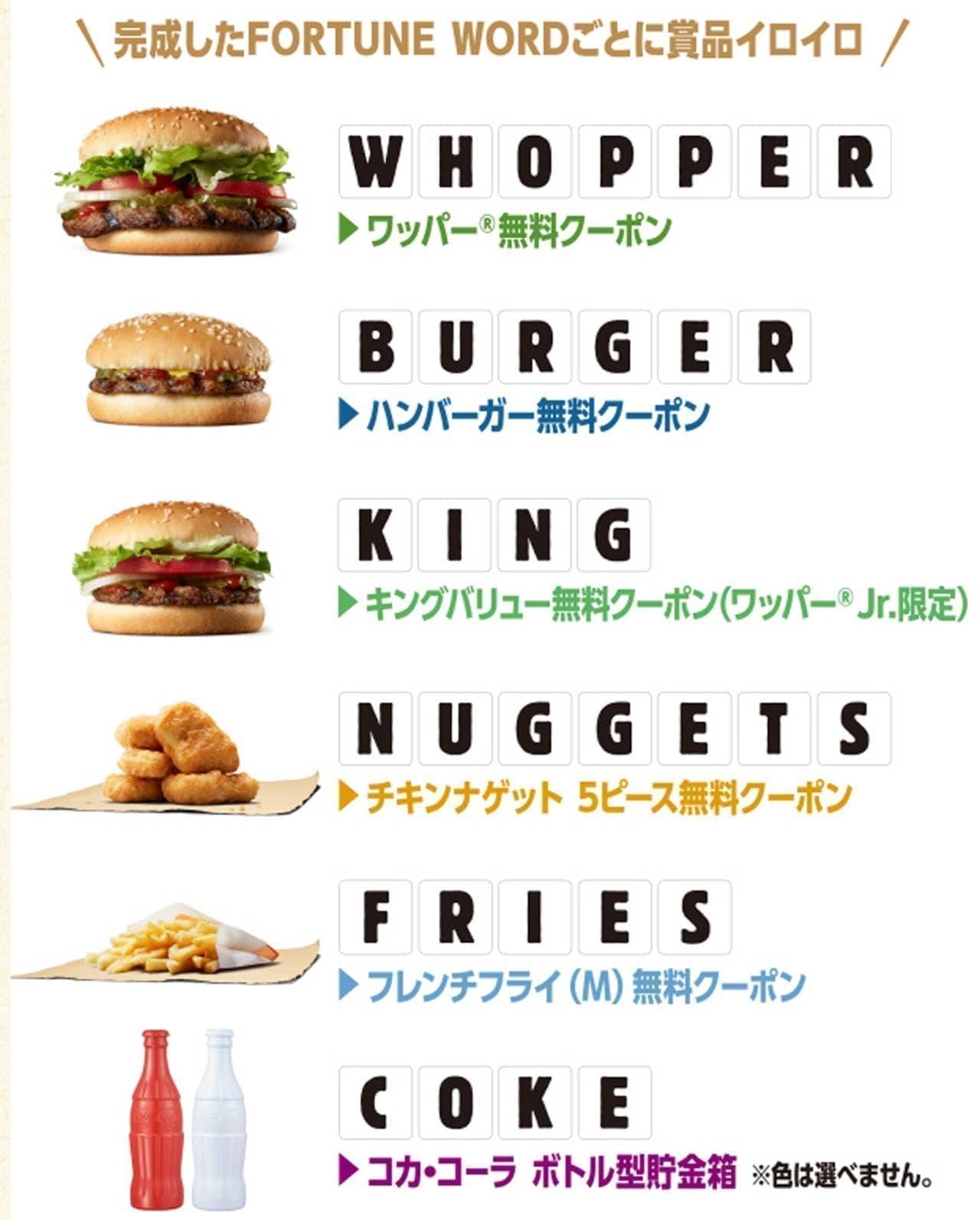 バーガーキング「フォーチュンバーガー」
