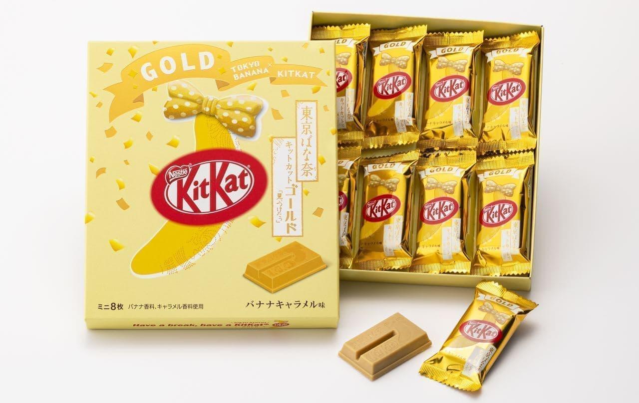 東京ばな奈「東京ばな奈 キットカットゴールド「見ぃつけたっ」 バナナキャラメル味」