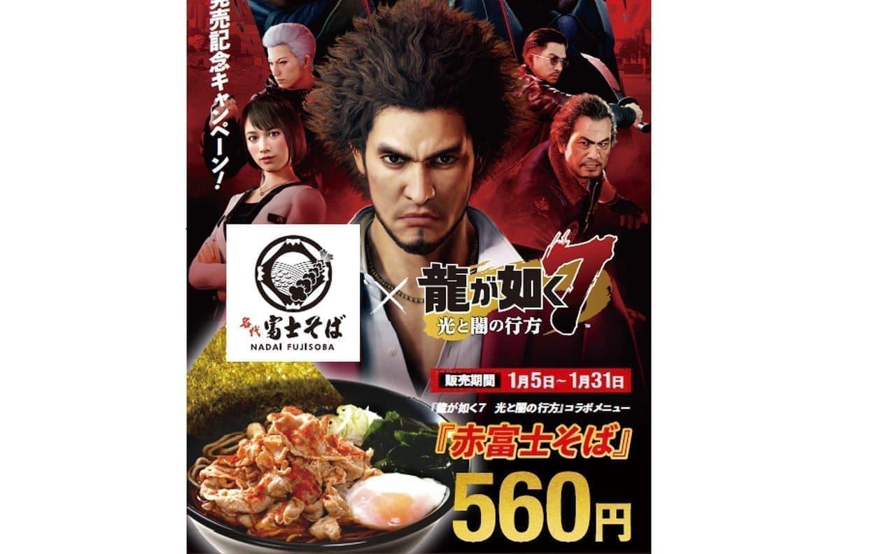 富士そば「赤富士そば」