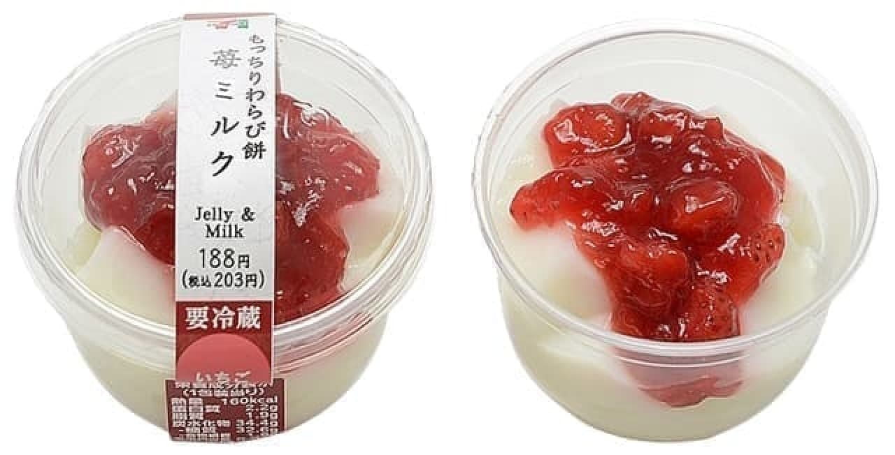 セブン-イレブン「もっちりわらび餅 苺ミルク」