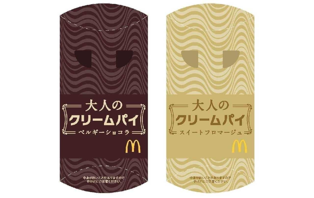 マクドナルド「大人のクリームパイ ベルギーショコラ」と「大人のクリームパイ スイートフロマージュ」