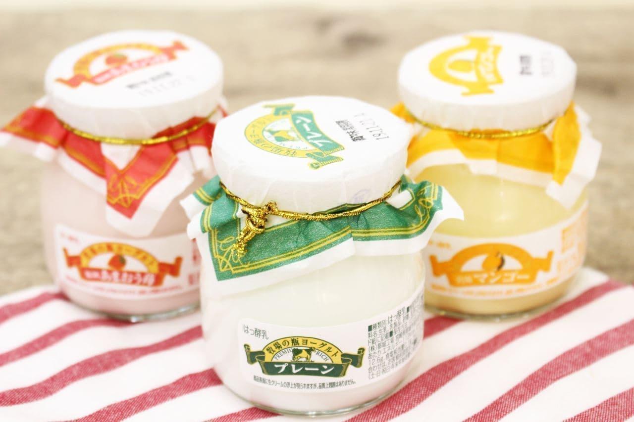 デーリィ南日本酪農「牧場の瓶ヨーグルトシリーズ」