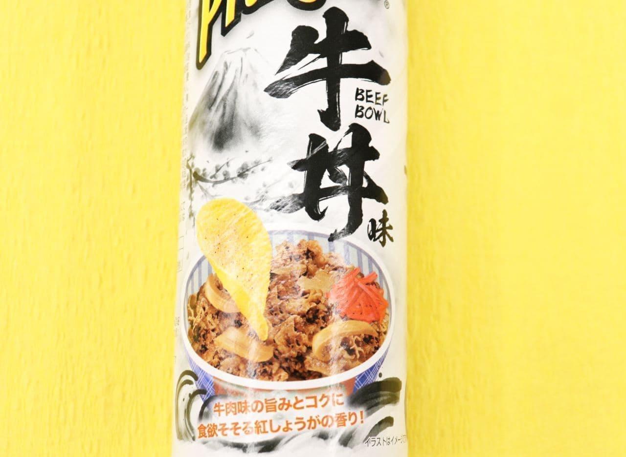 ドンキ限定「プリングルズ 牛丼味」
