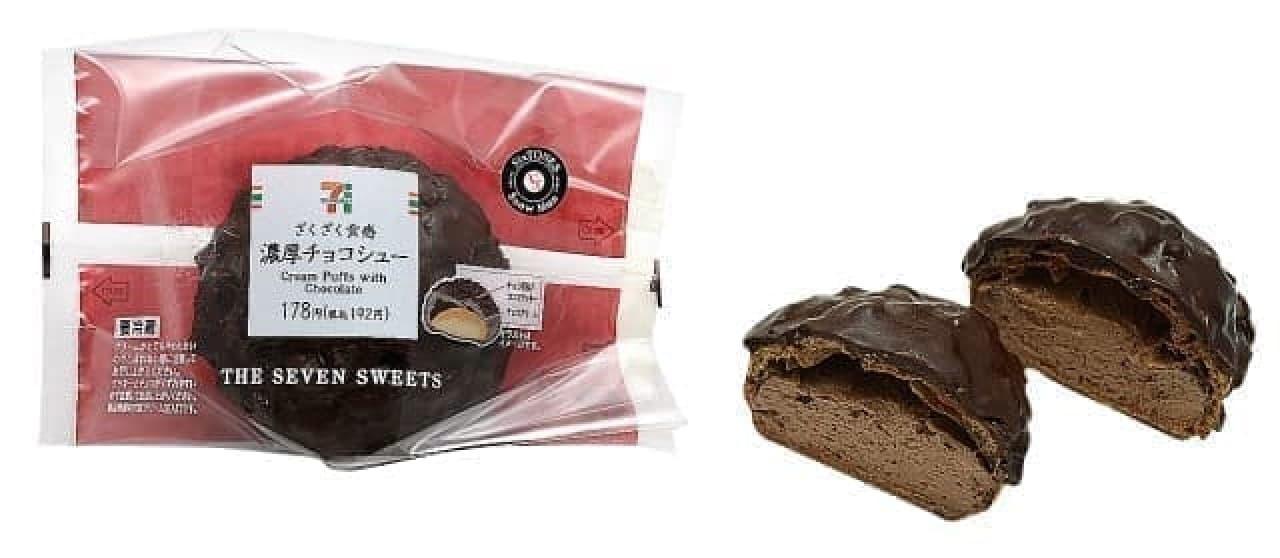 セブン-イレブン「ざくざく食感 濃厚チョコシュー」