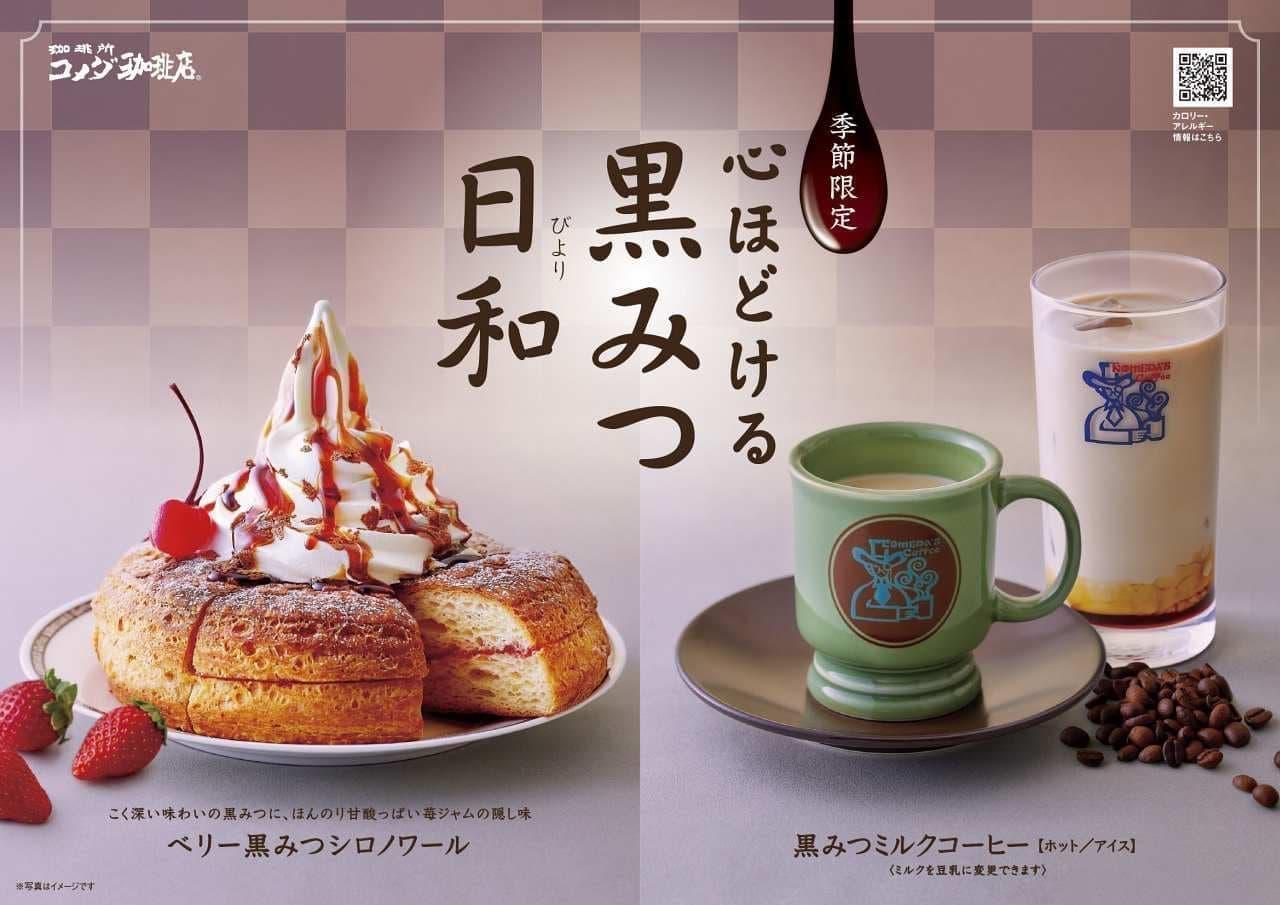 コメダ珈琲店「ベリー黒みつシロノワール」と「黒みつミルクコーヒー」