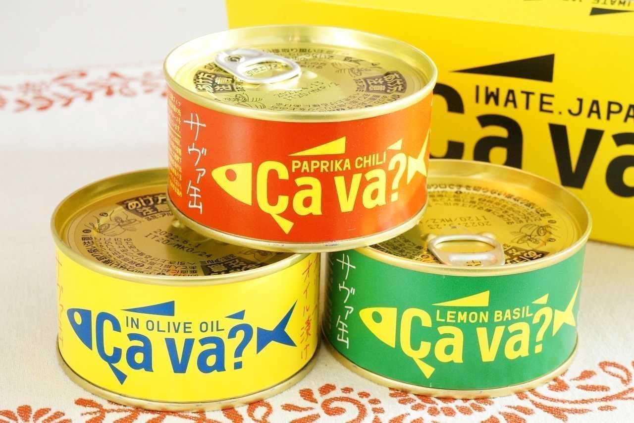 サヴァ缶オリーブオイル漬け、レモンバジル味、パプリカチリソース味