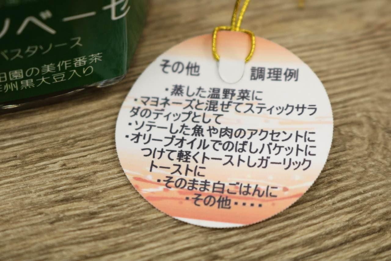 海田園黒坂製茶「茶ノベーゼ」