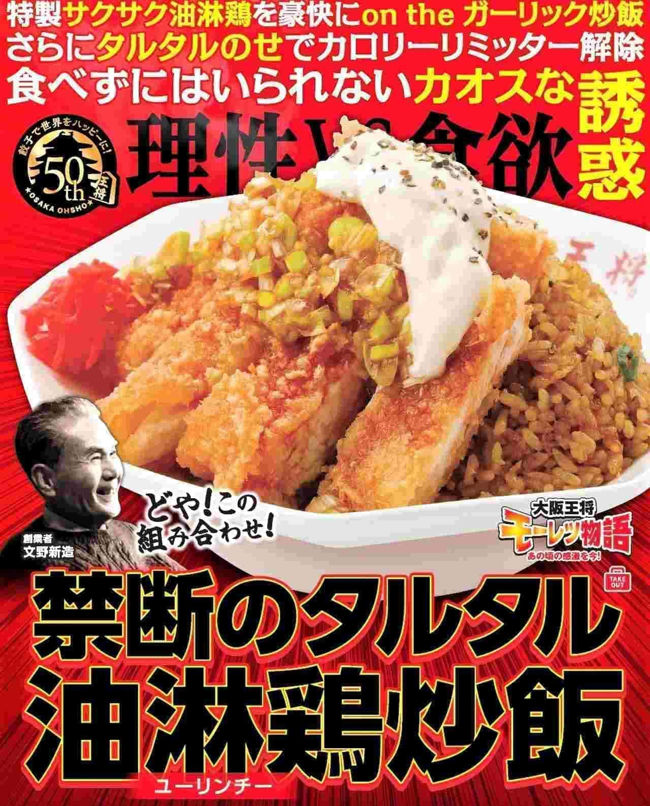 餃子王将「禁断のタルタル油淋鶏炒飯」