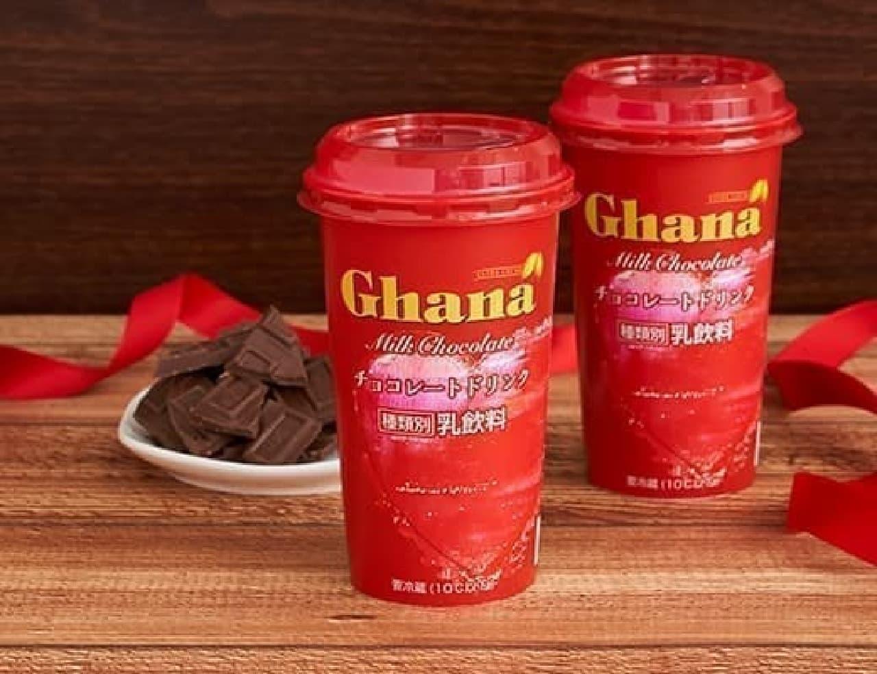 ガーナ ミルクチョコレートドリンク