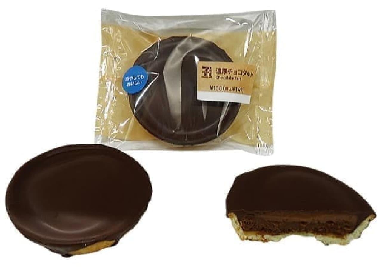 セブン-イレブン「濃厚チョコタルト」