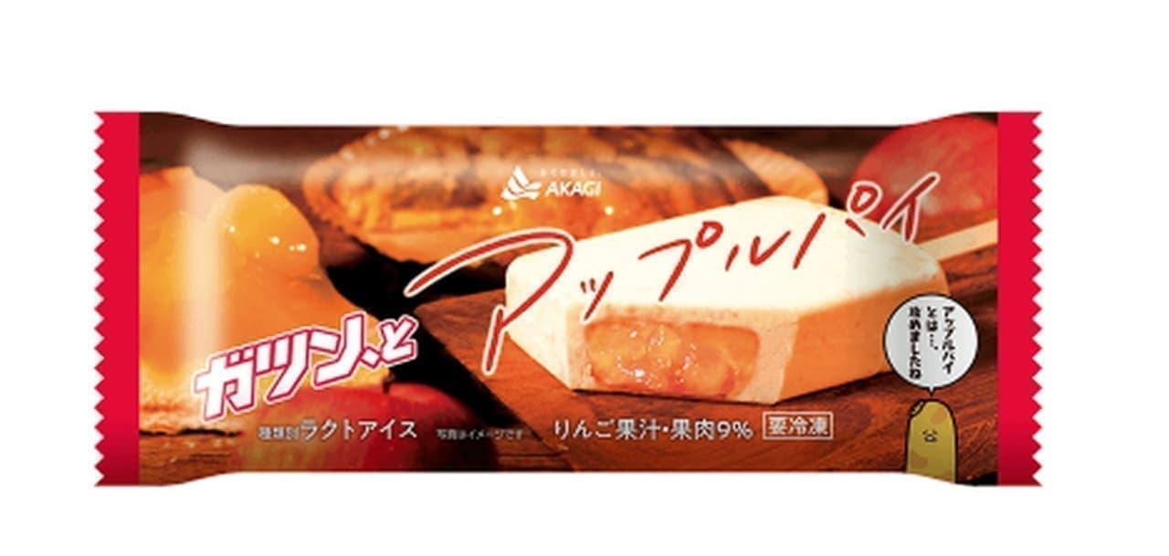 赤城乳業の新商品「ガツン、とアップルパイ」