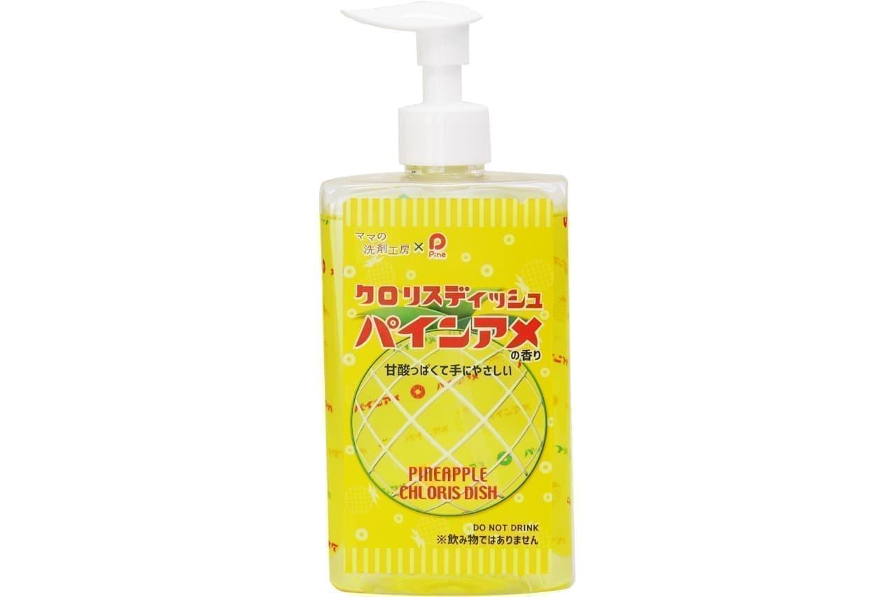 パインアメの香りと色を再現した食器用洗剤「クロリスディッシュ パインアメの香り」
