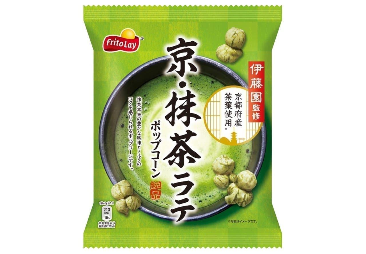 「京・抹茶ラテ ポップコーン」、伊藤園監修抹茶の香り