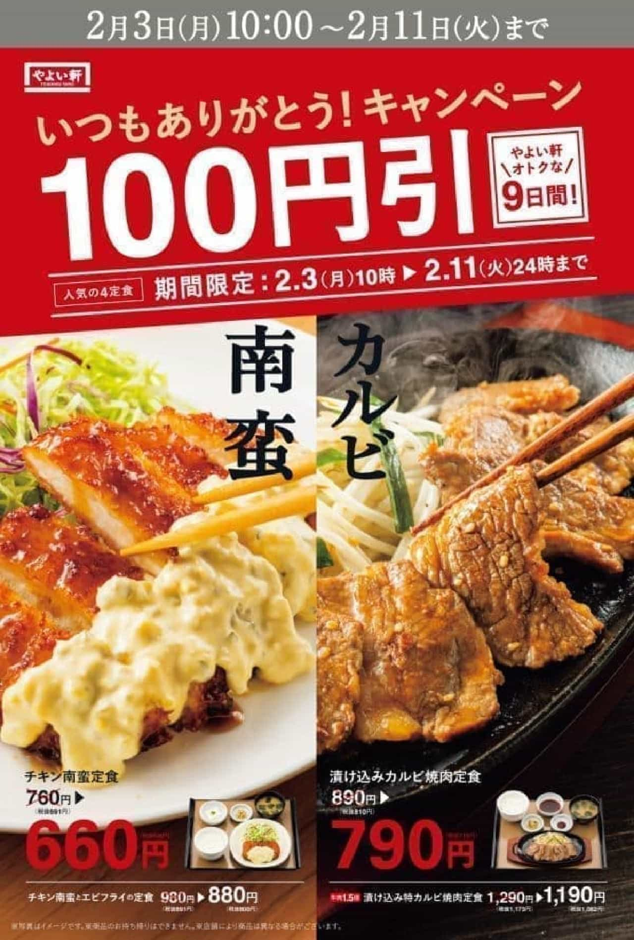 やよい軒「いつもありがとう!キャンペーン 100円引」