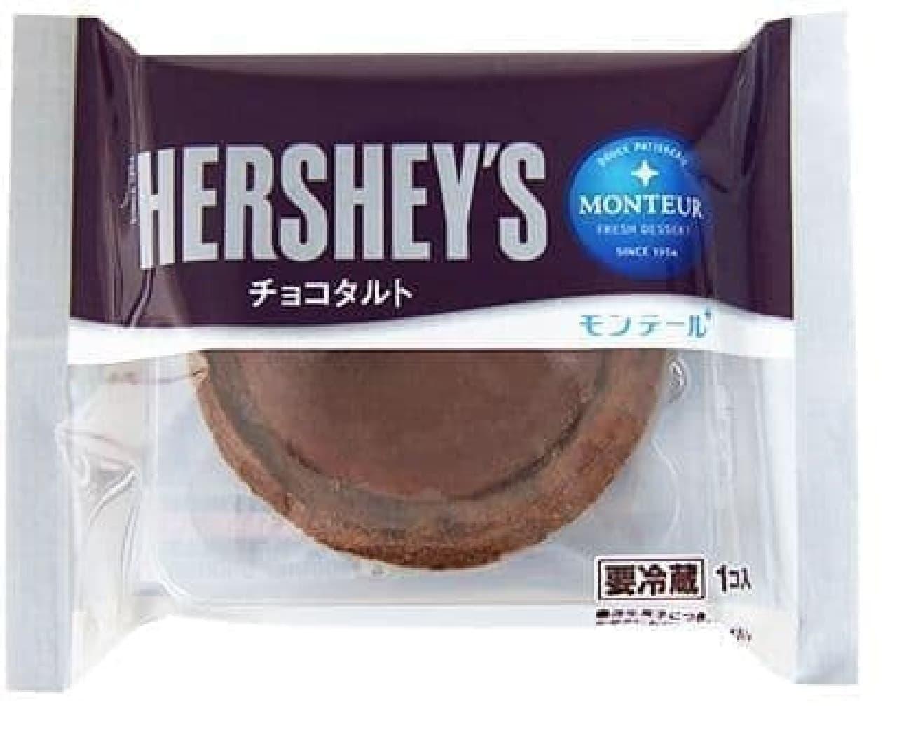 モンテール「HERSHEY'S チョコタルト」