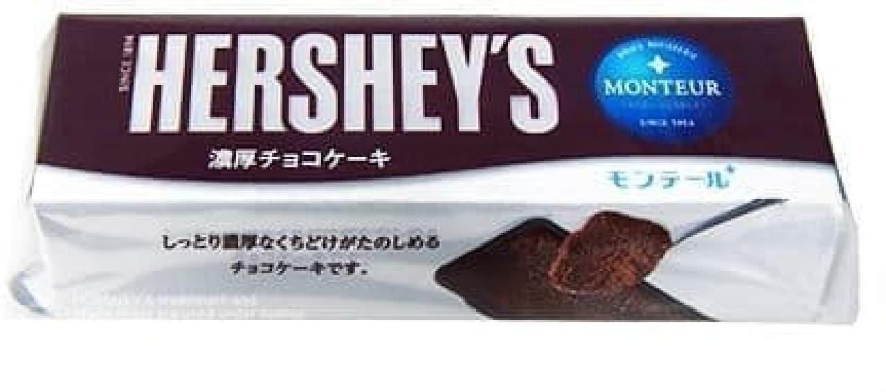 モンテール「HERSHEY'S 濃厚チョコケーキ」