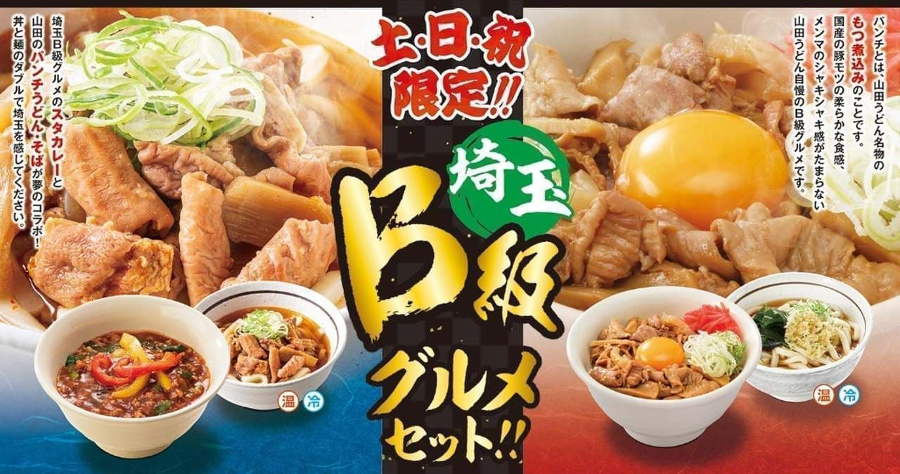山田うどんの「スタミナパンチ丼」