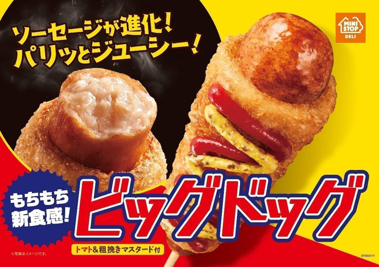 ミニストップにモチモチ食感の「ビッグドッグ」