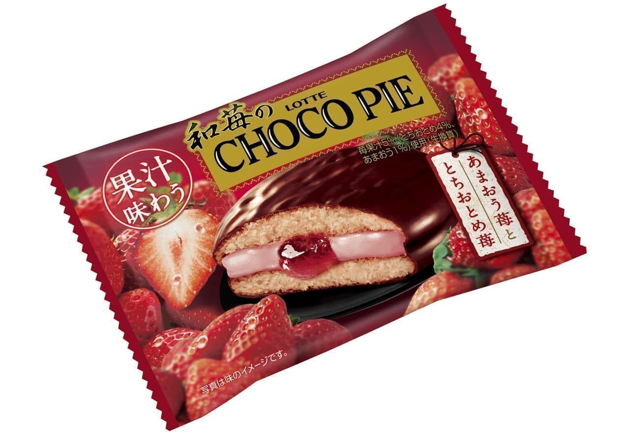 チョコレート「果汁味わう和苺のチョコパイ個売り」