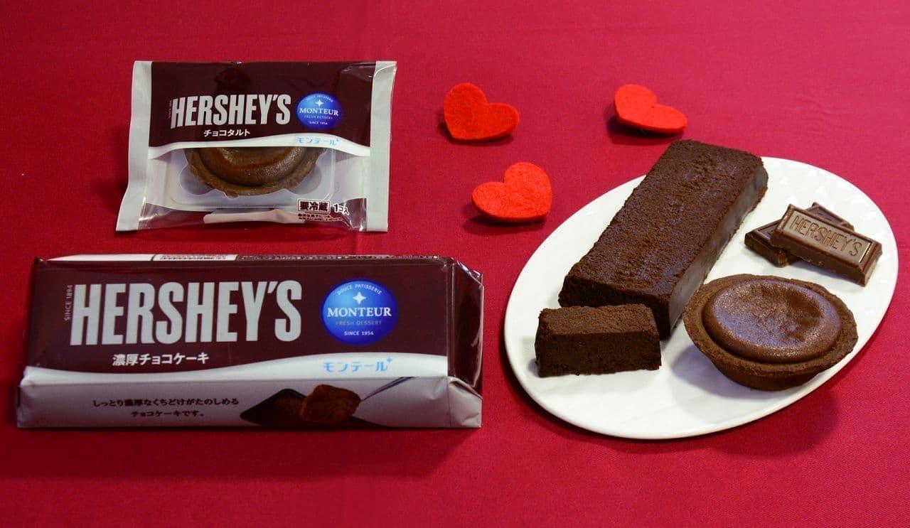モンテール「HERSHEY'S 濃厚チョコケーキ」と「HERSHEY'S チョコタルト」