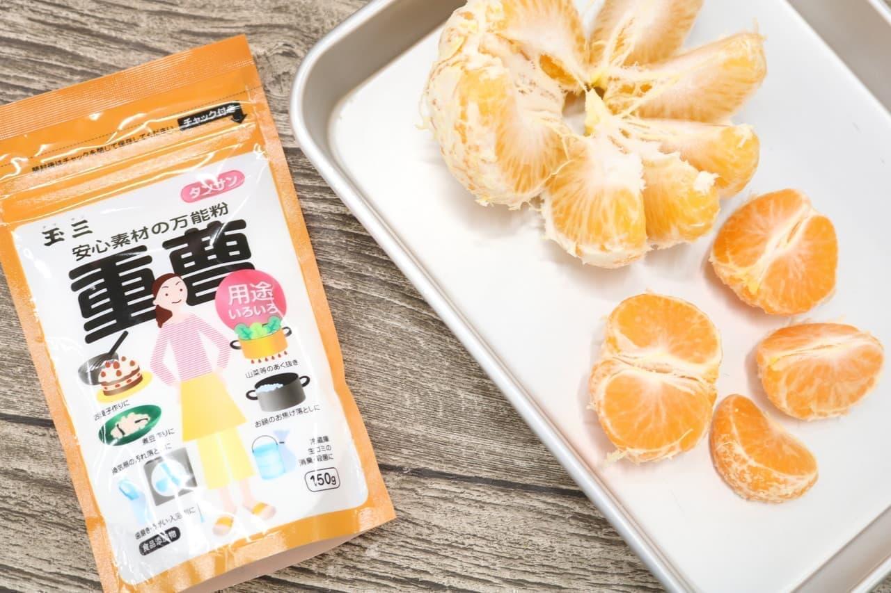 柑橘の薄皮をまとめてむく方法