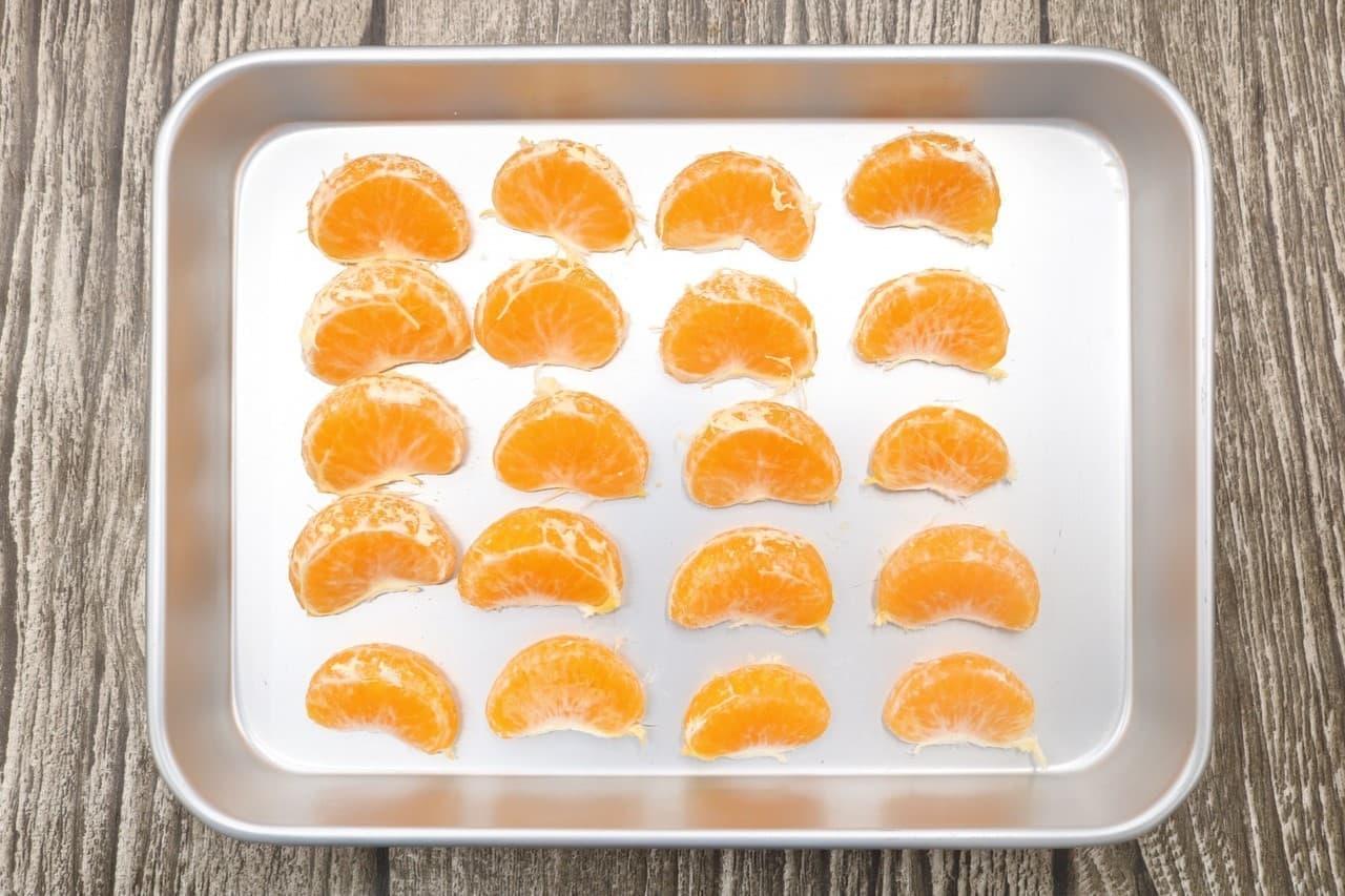 ステップ1 柑橘の皮をむき、小房に分ける