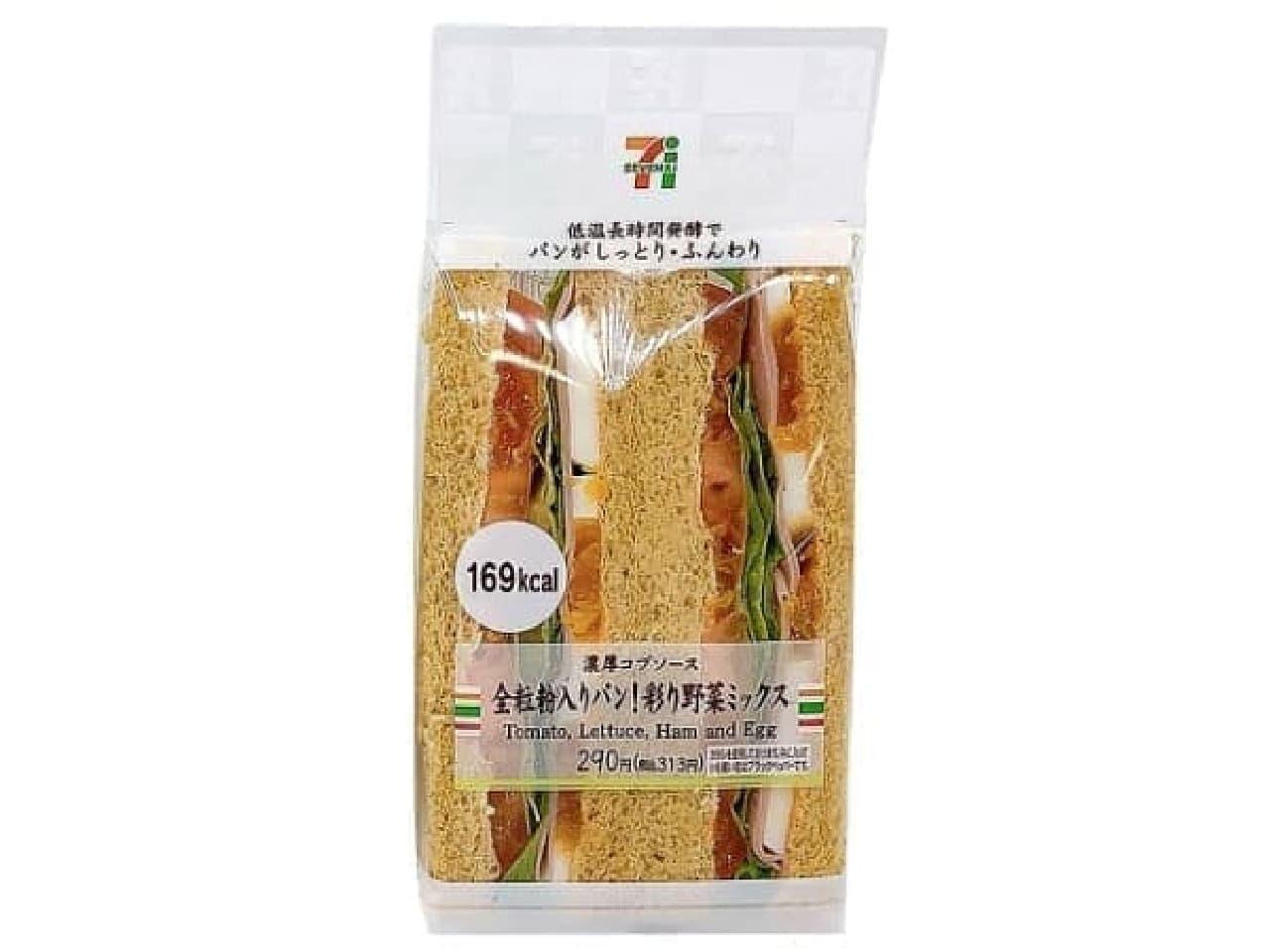 セブン-イレブン「全粒粉入りパン!彩り野菜ミックス」