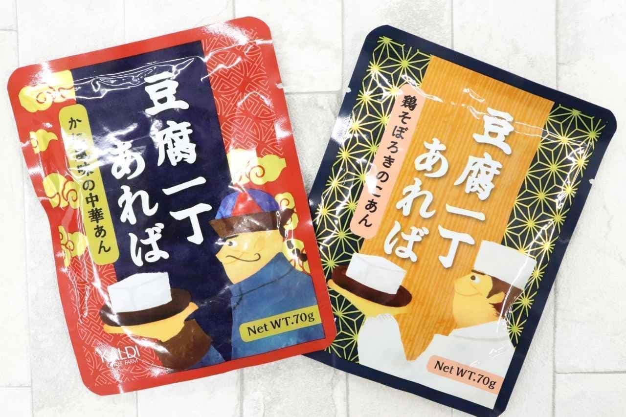 カルディ「豆腐一丁あれば」シリーズ