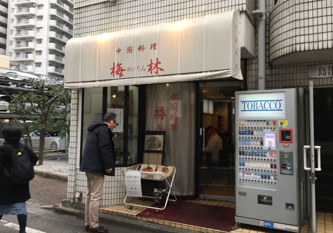五反田 梅林「高菜からし焼きそば」