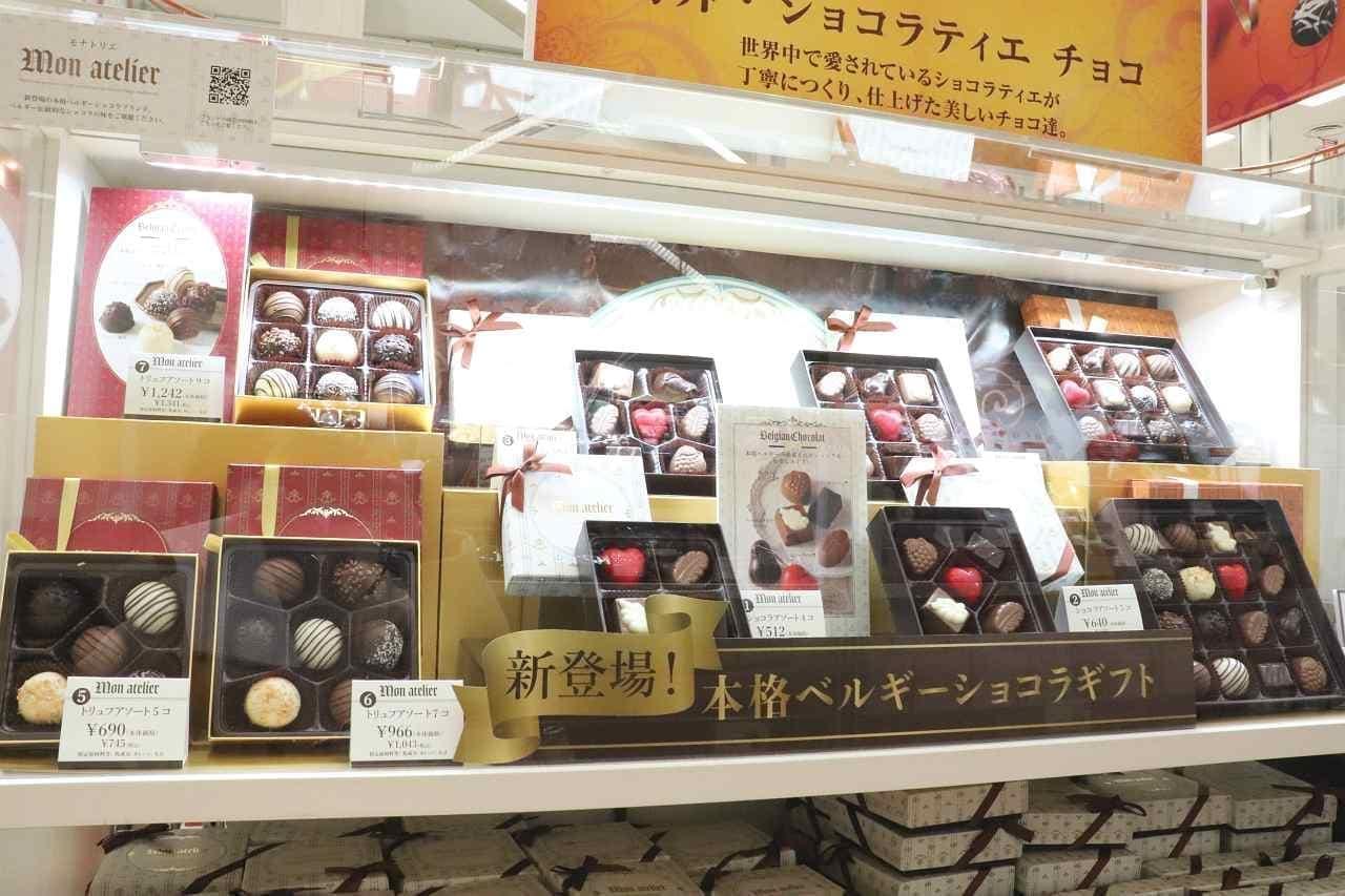 モナトリエのチョコレート