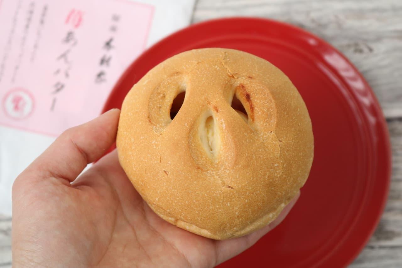 銀座木村屋苺あんバター