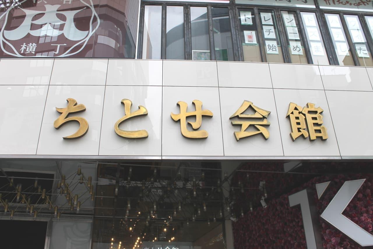 渋谷「なんでんかんでん」