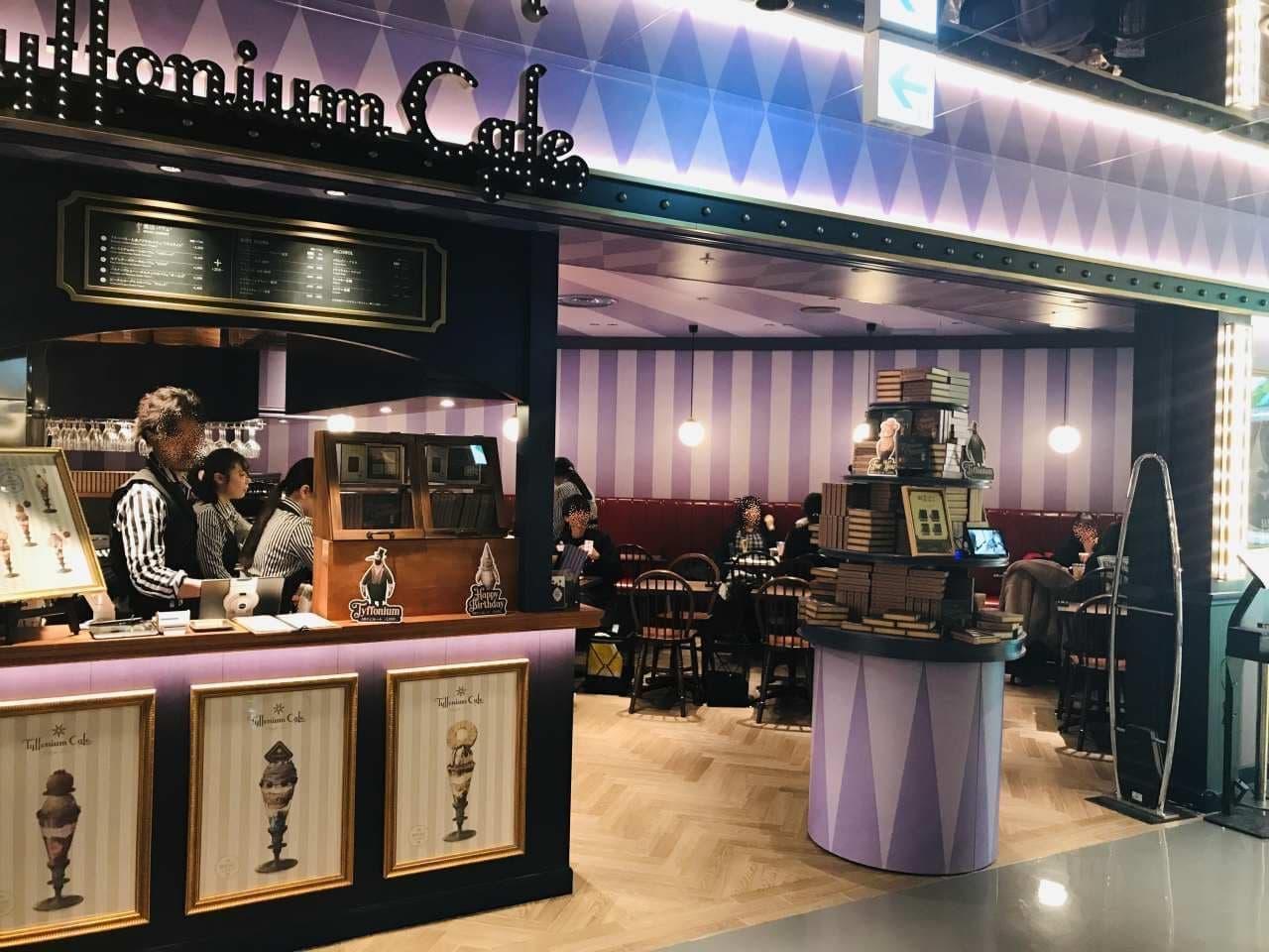 渋谷「ティフォニウム・カフェ」