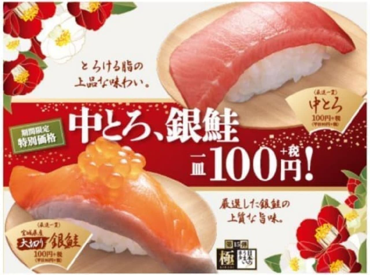 はま寿司「中とろ!銀鮭!冬の豪華特選」フェア