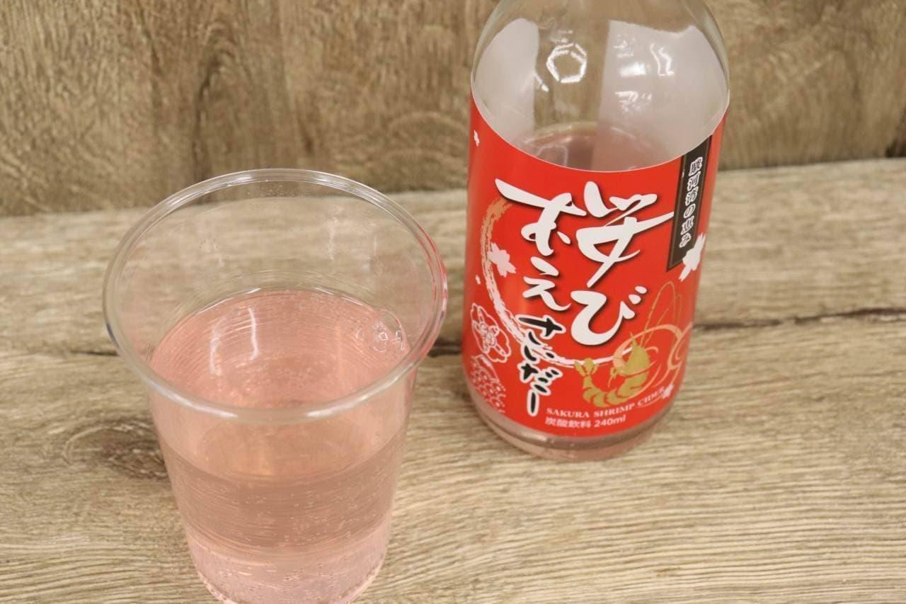 木村飲料「桜えびサイダー」