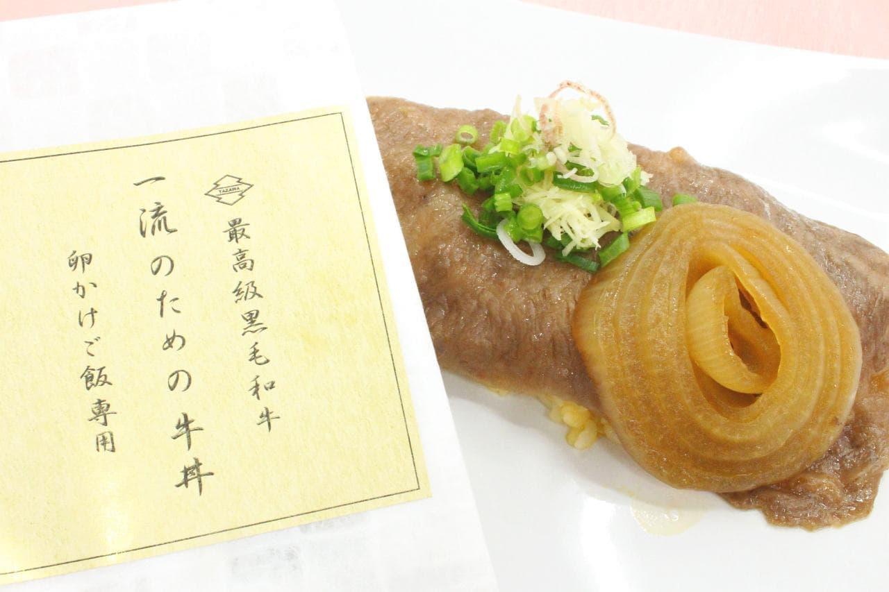 ヤザワミート「一流のための牛丼」