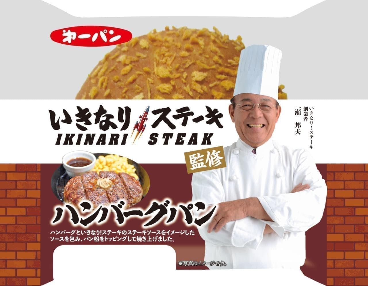 コラボレーション商品「いきなり!ステーキ監修 ハンバーグパン」