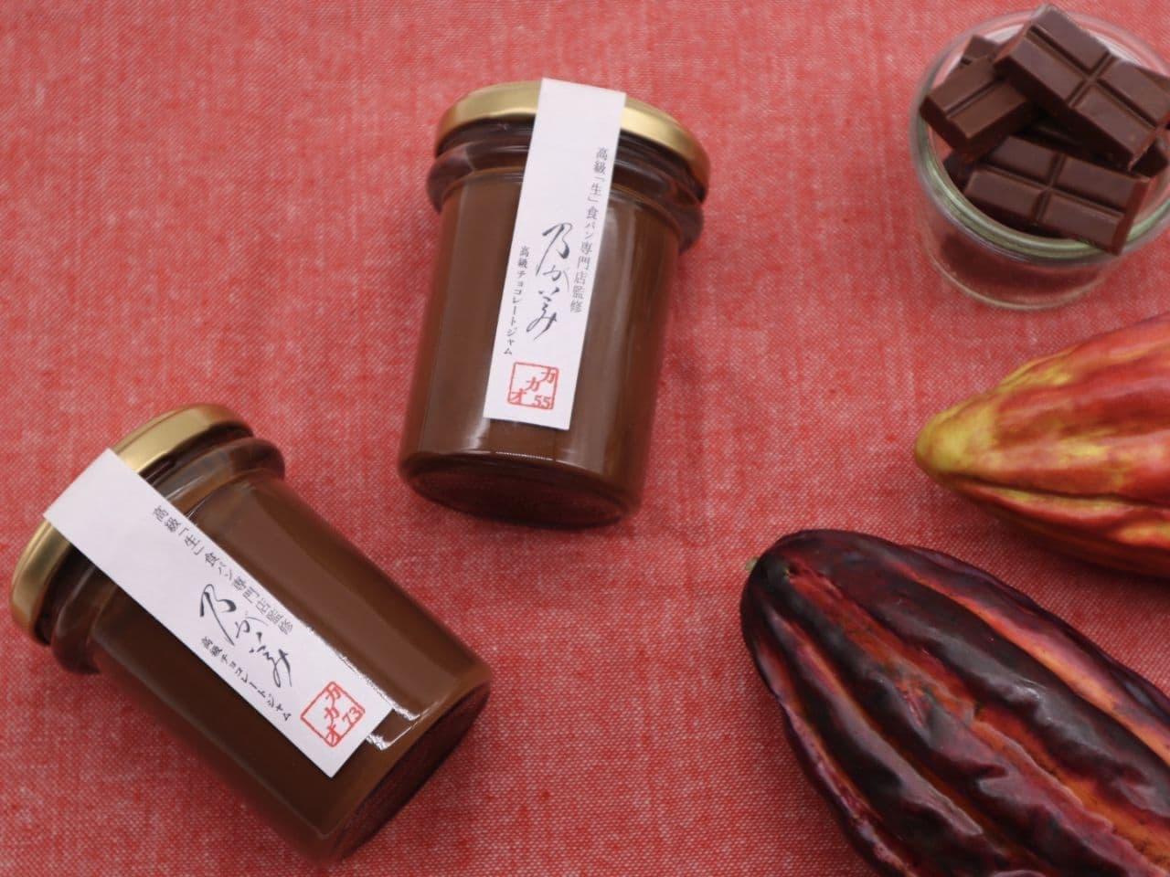 乃が美「チョコレートジャム」