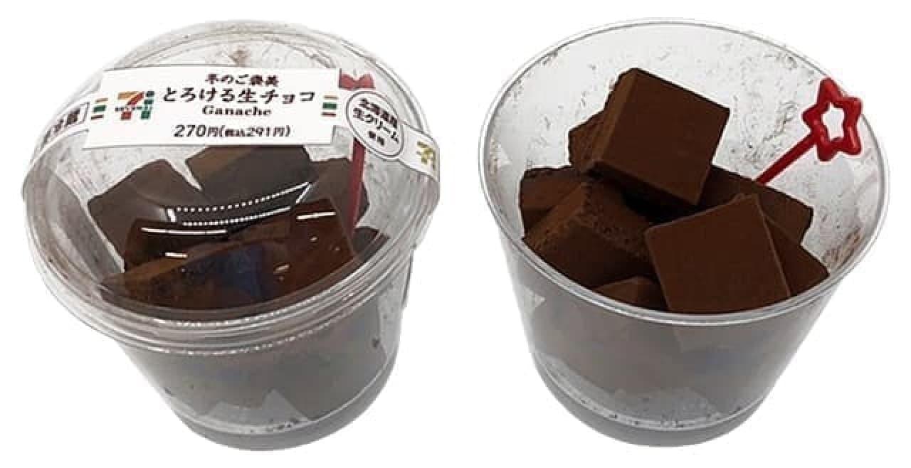 セブン-イレブン「冬のご褒美 とろける生チョコ」