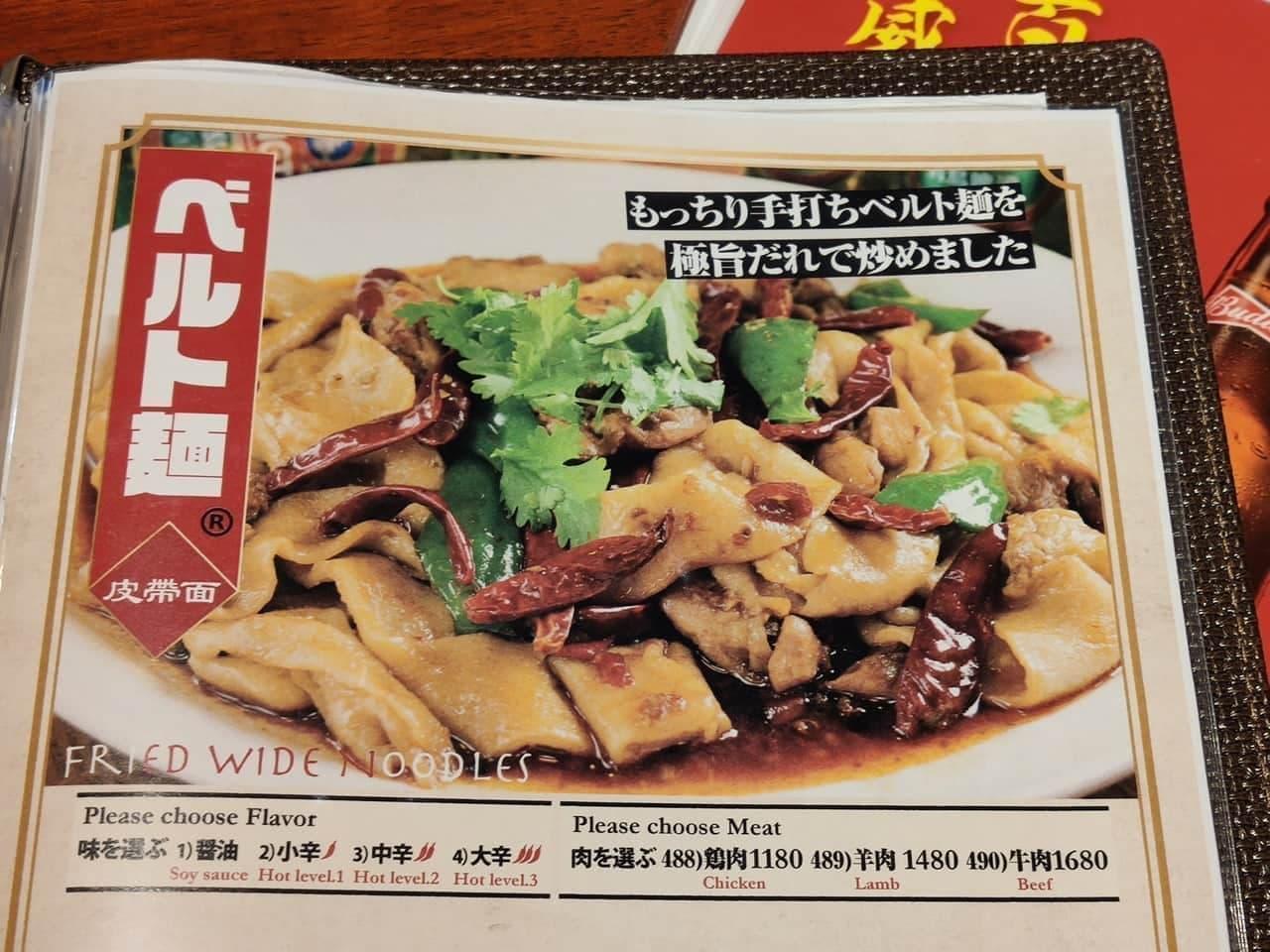 中国茶房8のベルト麺