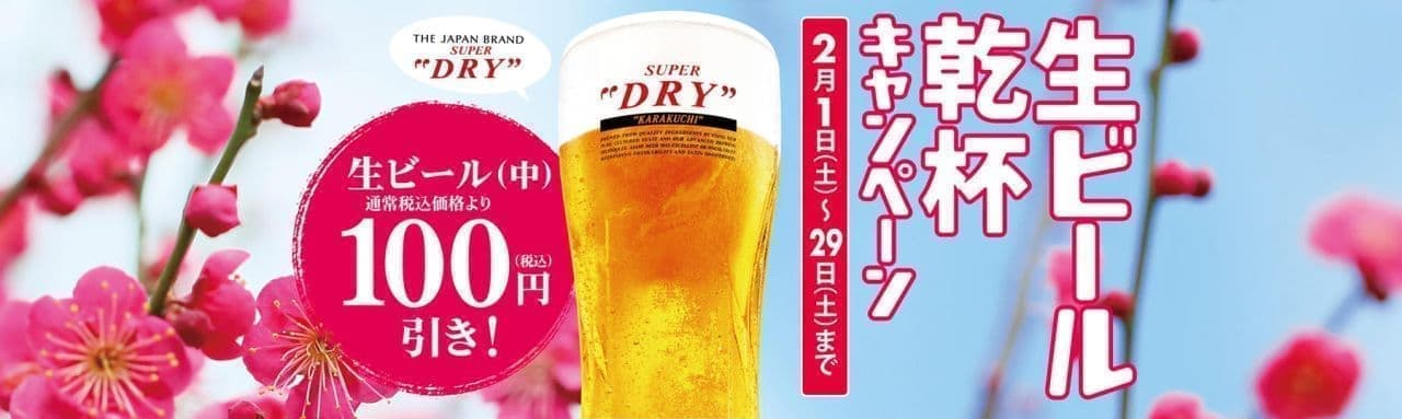 餃子の王将「生ビール乾杯キャンペーン」