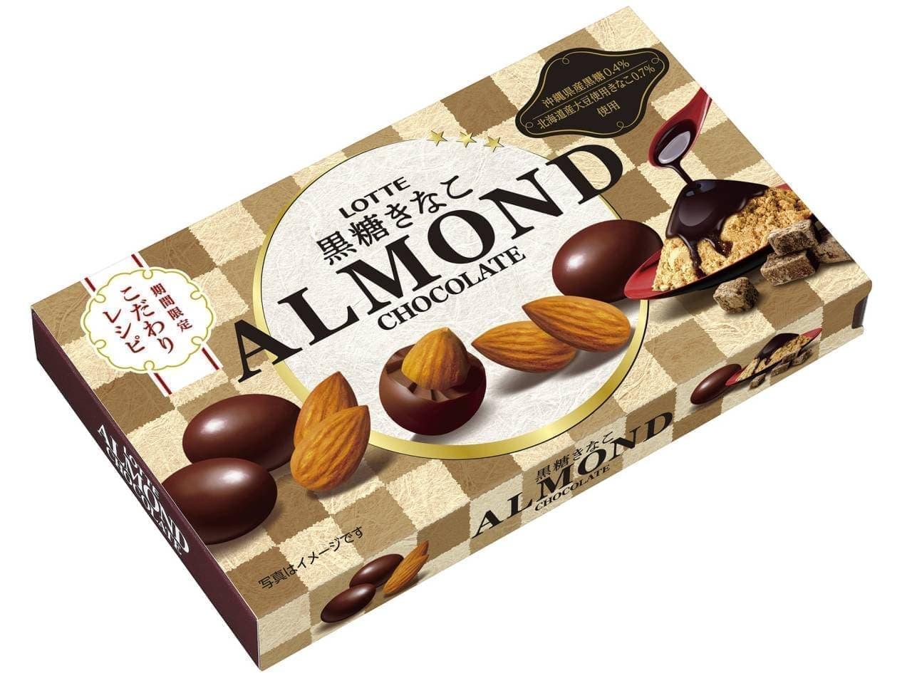 ロッテ「アーモンドチョコレート<黒糖きなこ>」