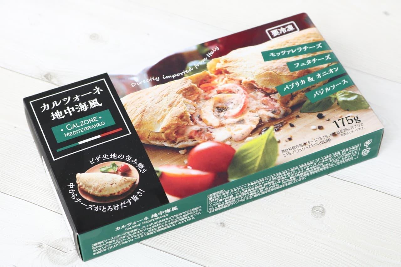 業務スーパー冷凍カルツォーネ