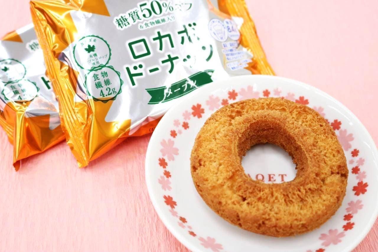 成城石井「ロカボ ドーナッツ(メープル)」