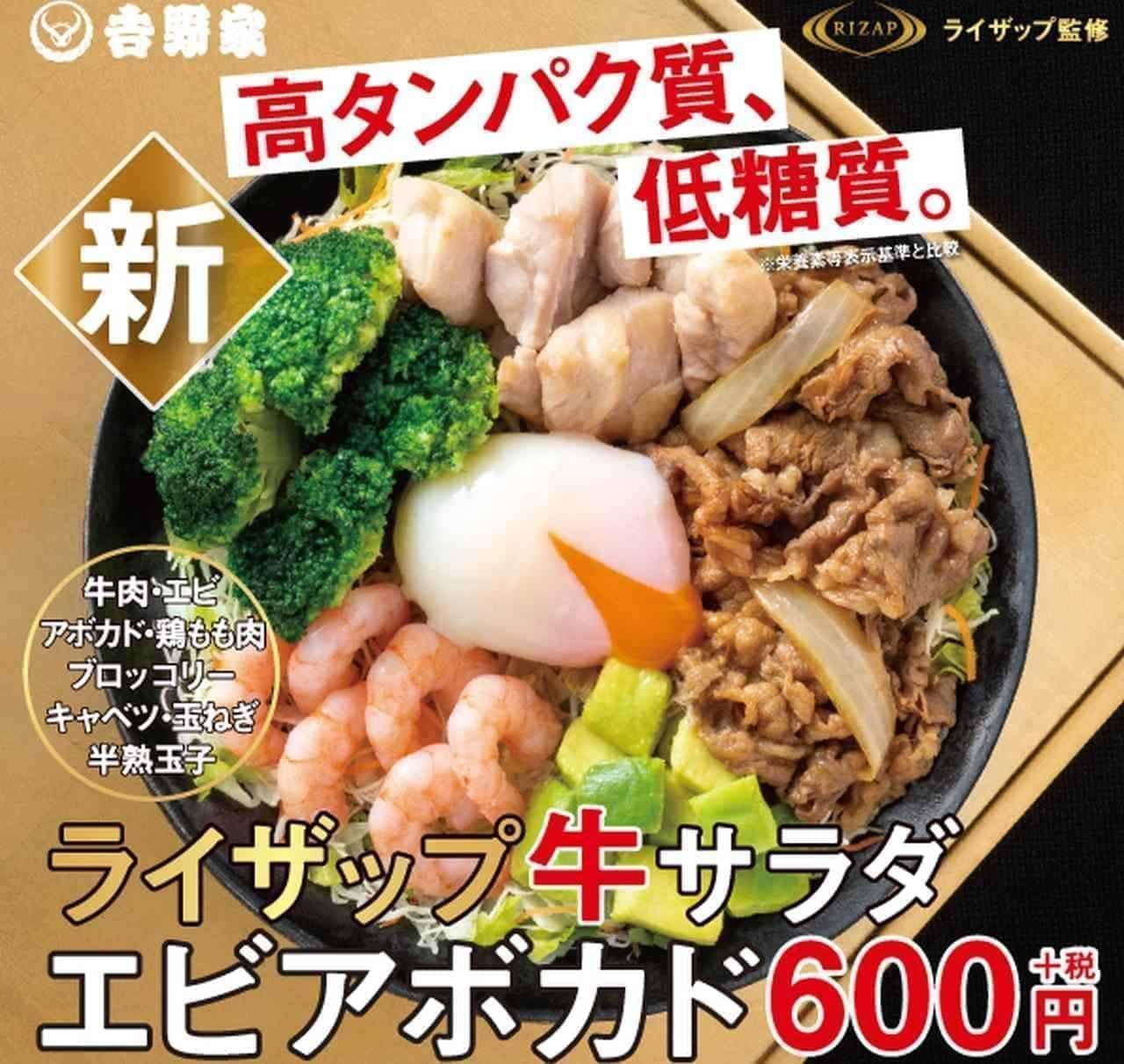 吉野家×ライザップのコラボ第2弾「ライザップ牛サラダエビアボカド」