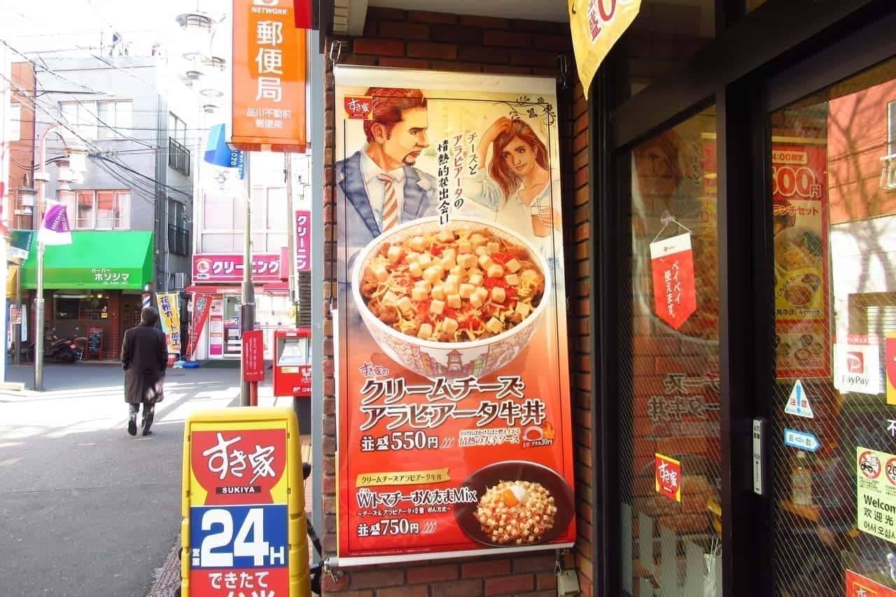 すき家クリームチーズアラビアータ牛丼