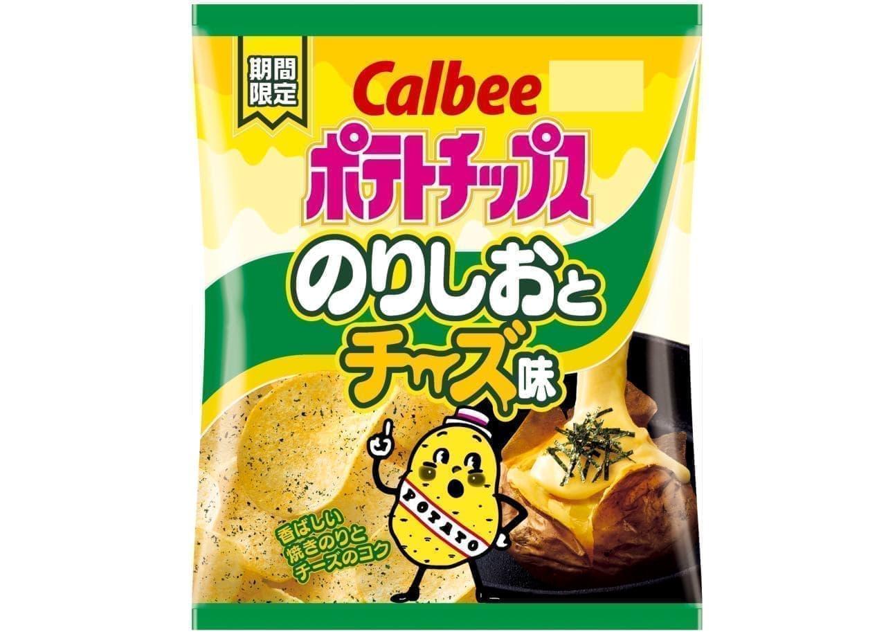 カルビー新商品「ポテトチップス のりしおとチーズ味」