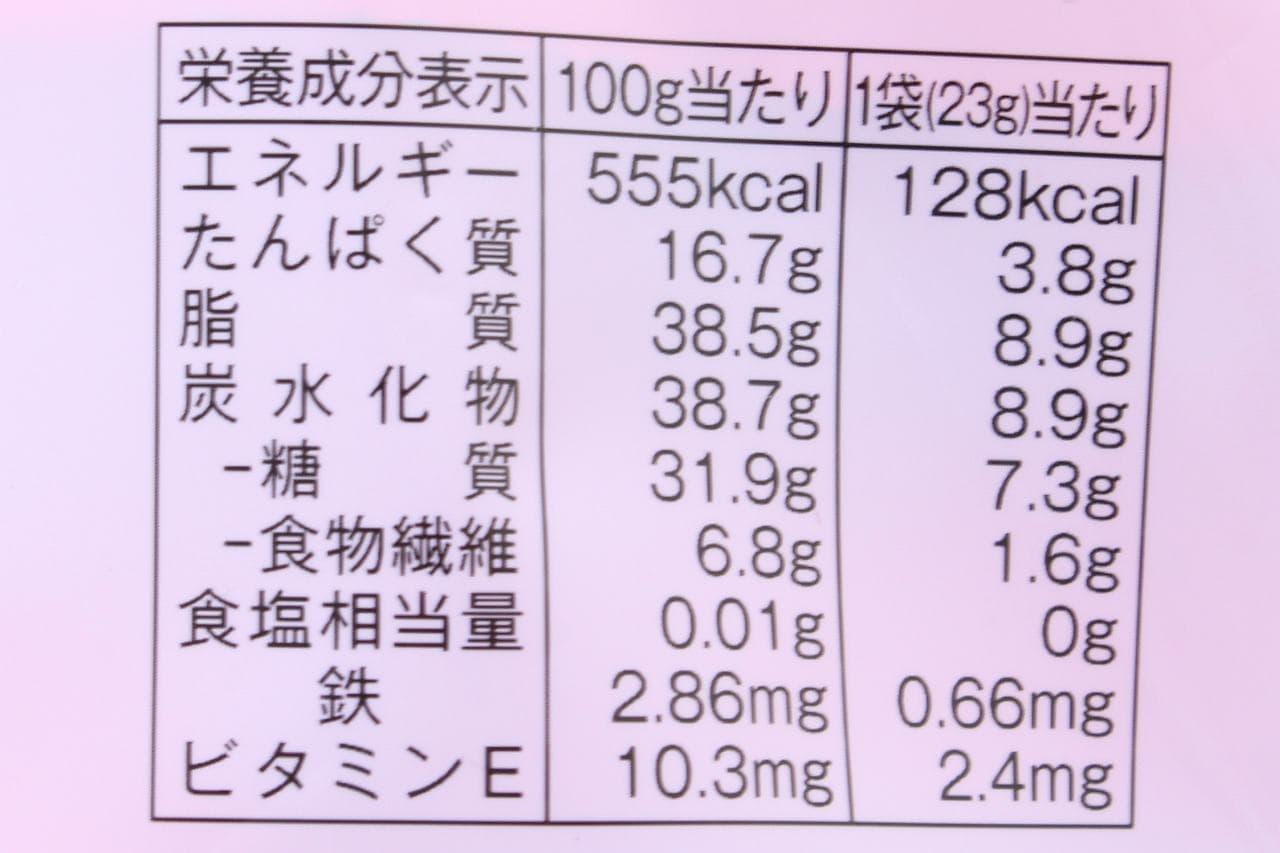 成城石井「トレイルミックス食物繊維」