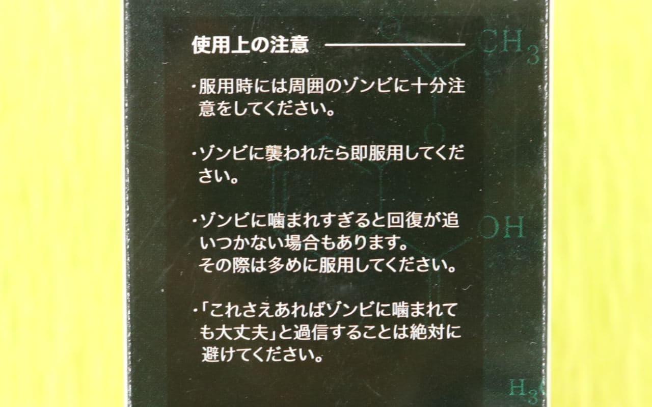 カプコン「アンブレラ社製錠剤風ラムネ」
