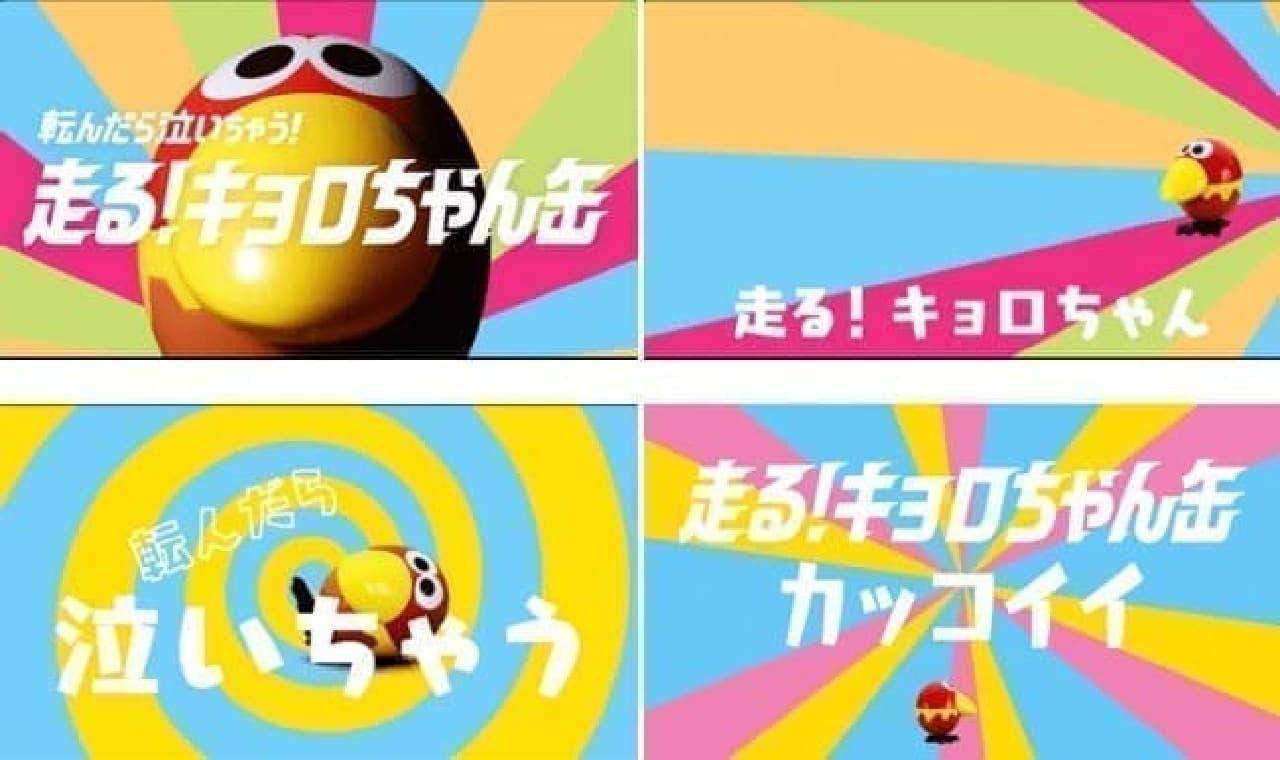 新たなカンヅメ「走る!キョロちゃん缶」